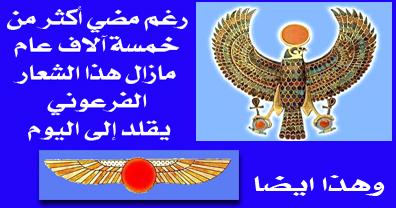 شعار فرعوني