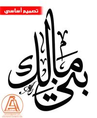 baani-malik1s