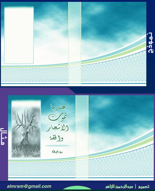 شكل غلاف كتاب