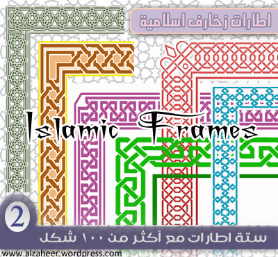 Islamic_frames_2