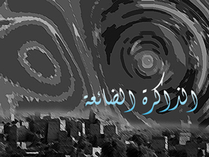 alzaher_f05