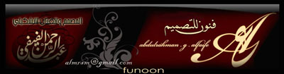 funoon-logo
