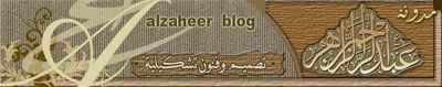 header-alzaher_12